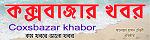 Daily Coxsbazar Khabor24
