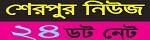 Sherpur News24