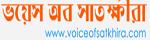 Voice of Satkhira