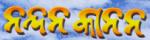 Nandankanan Magazine in Oriya