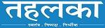 Tehelka Hind Newspaper