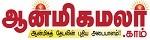 Aanmeegamalar tamil magazine