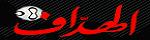 El Heddaf Best Newspaper