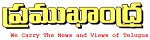 We carry the news and views of Telugu