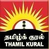 Thamil Kural
